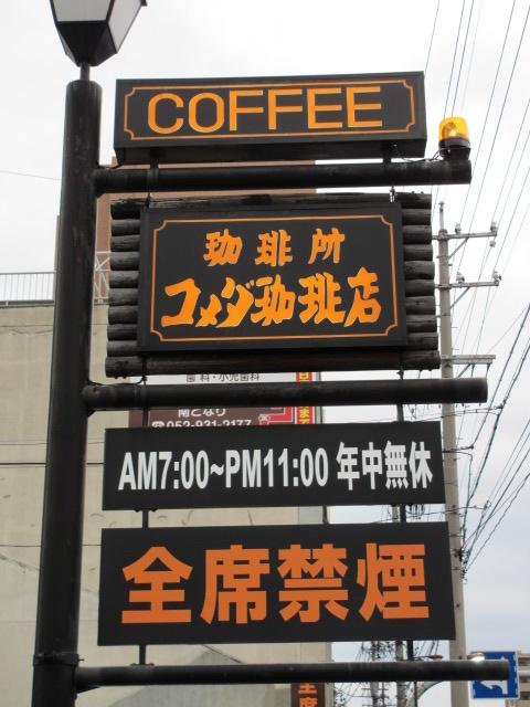 コメダ珈琲店 白壁店2