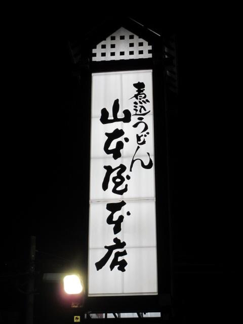 山本屋本店 一宮インター北店の外観