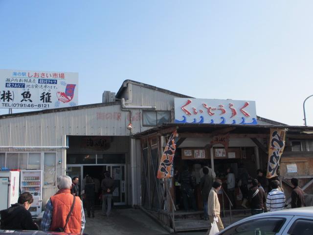 海の駅 しおさい市場