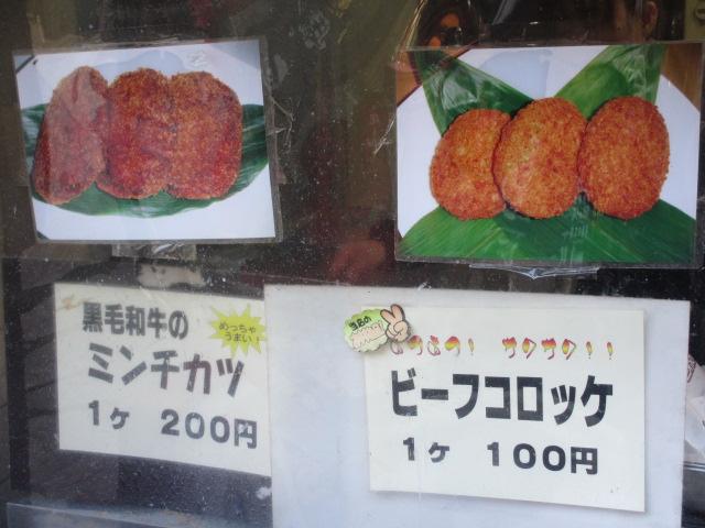 竹中肉店メニュー