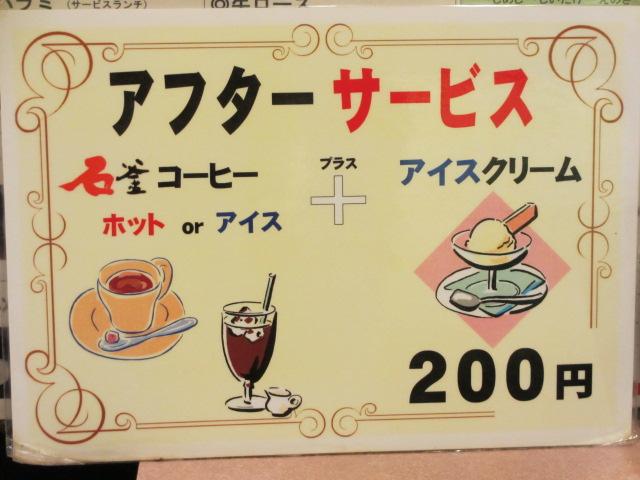 スエヒロ アバンティ店 メニュー2