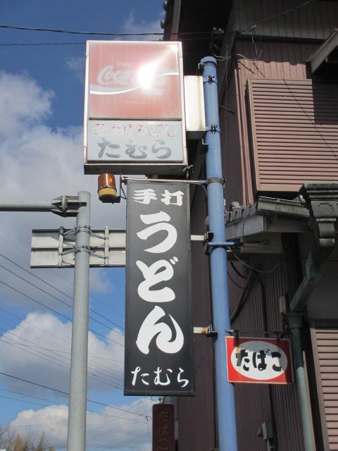 田村うどん 看板