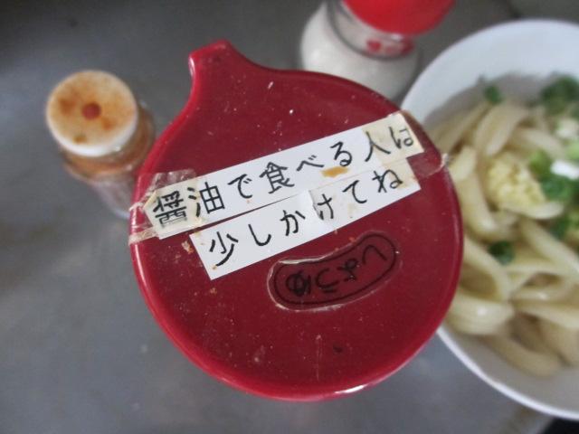 田村うどん 醤油