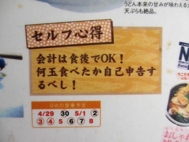 田村うどん 貼り紙