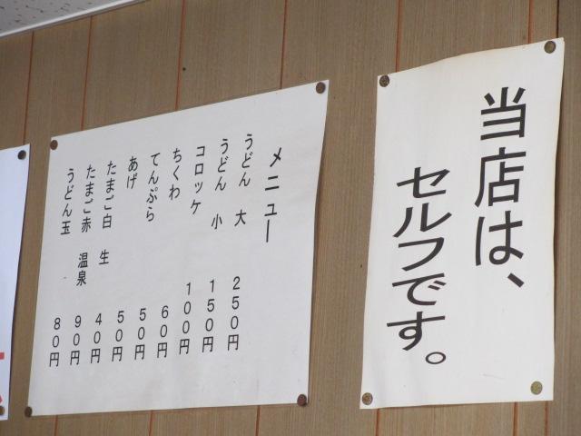 田村うどん メニュー