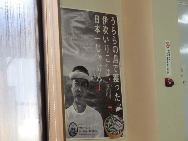 長田 in 香の香 ポスター