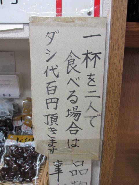 長田 in 香の香 注意点