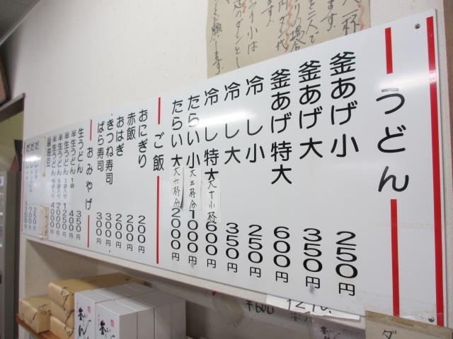 長田 in 香の香 メニュー
