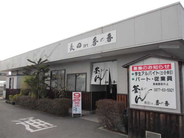 長田 in 香の香 外観