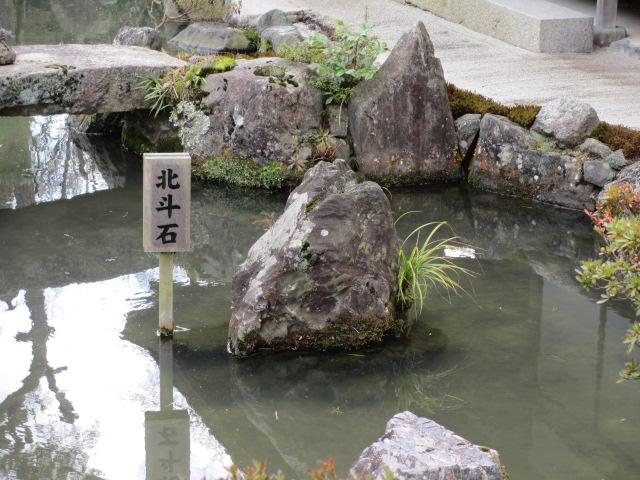 銀閣寺 北斗石