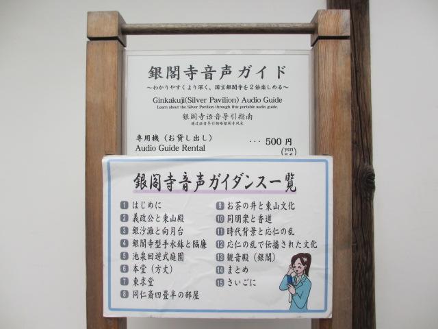 銀閣寺 音声ガイド