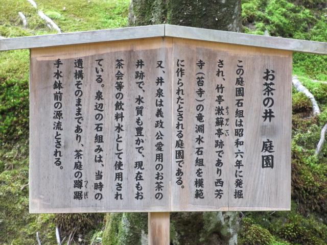 銀閣寺 お茶の井3