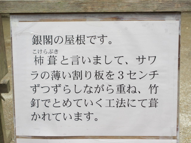 銀閣寺 銀閣の屋根2