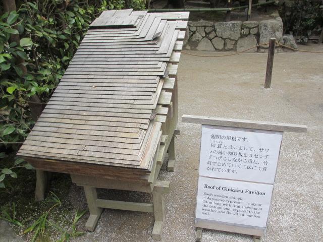 銀閣寺 銀閣の屋根