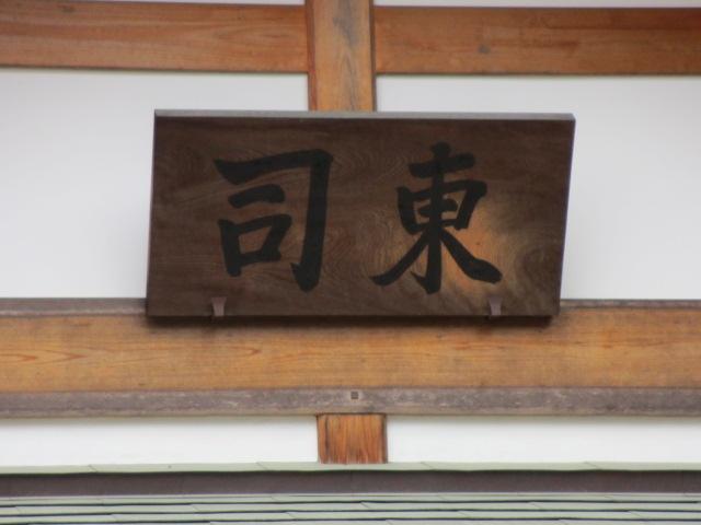 銀閣寺 司東2