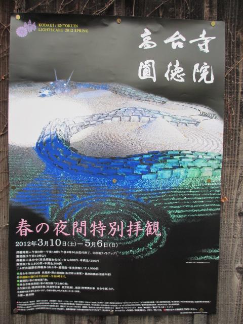 高台寺 夜間拝観ポスター