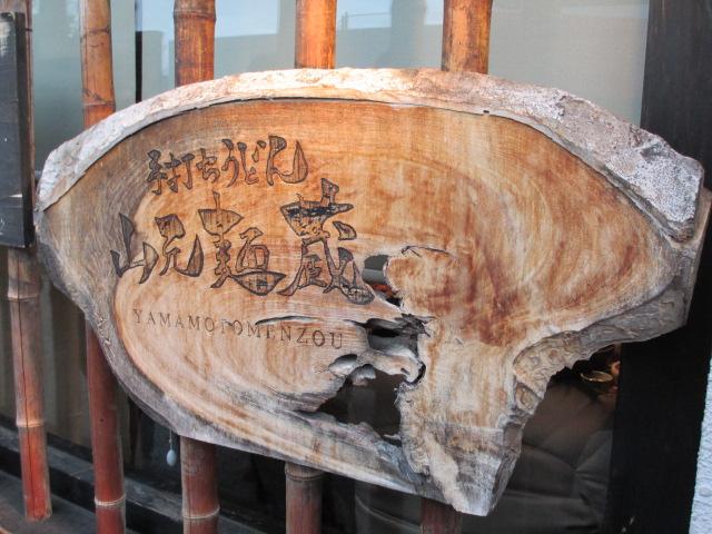 山元麺蔵 木の看板