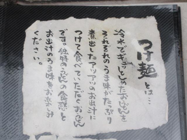 山元麺蔵 つけ麺