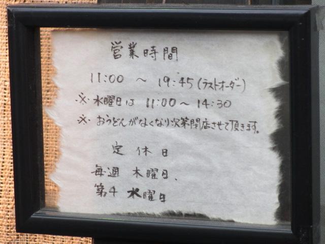 山元麺蔵 営業時間