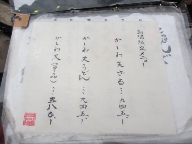 山元麺蔵 メニュー