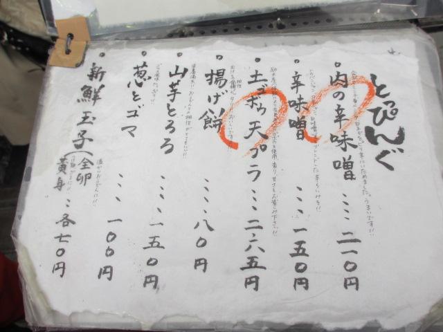 山元麺蔵 メニュー2