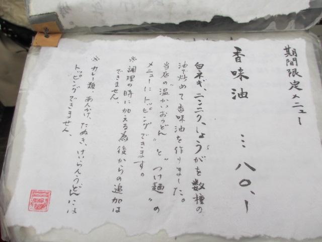 山元麺蔵 メニュー3