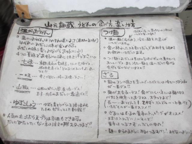 山元麺蔵 メニュー4