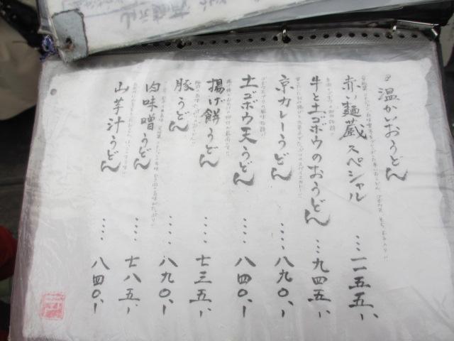 山元麺蔵 メニュー5