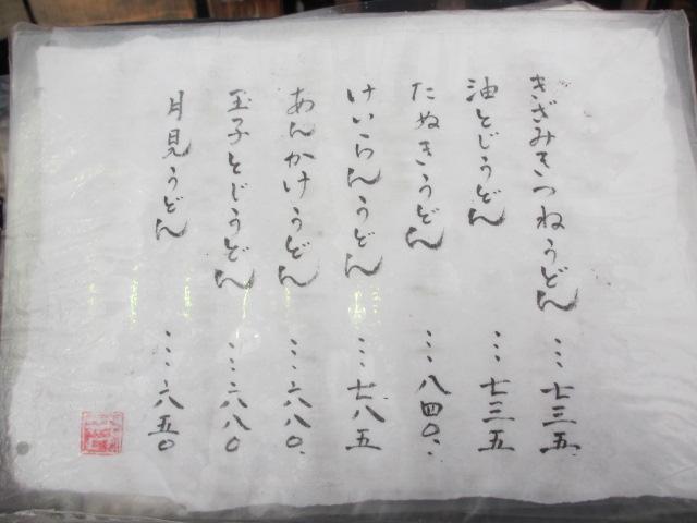 山元麺蔵 メニュー6