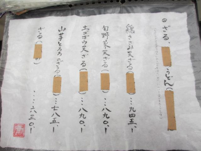 山元麺蔵 メニュー7