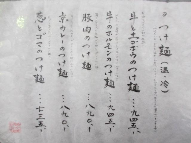 山元麺蔵 メニュー8