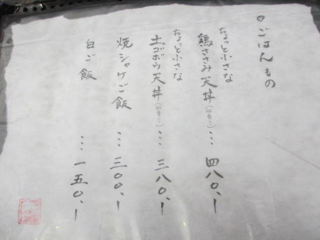 山元麺蔵 メニュー9
