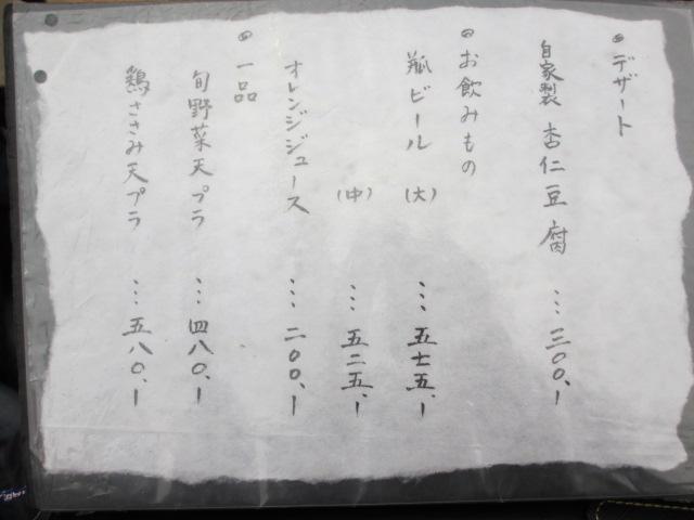 山元麺蔵 メニュー10