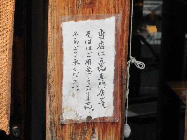山元麺蔵 うどん専門店
