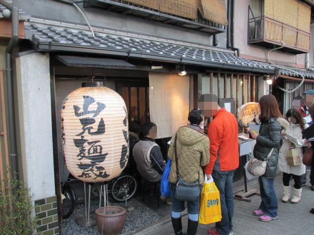 山元麺蔵 外観