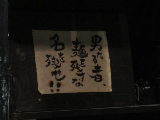 山元麺蔵 貼り紙