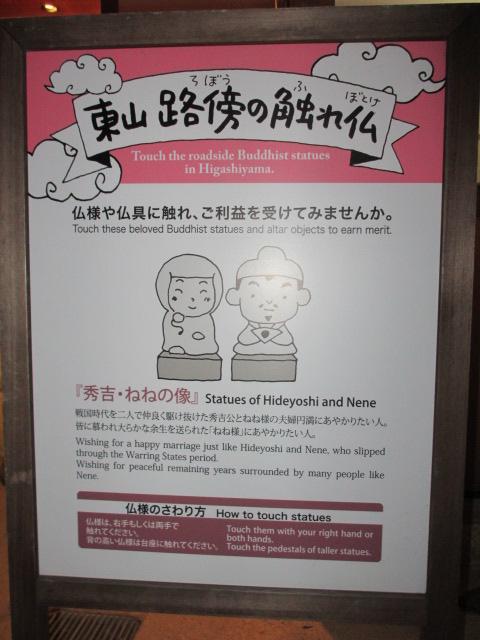 東山路傍の触れ仏(秀吉・ねねの像)2