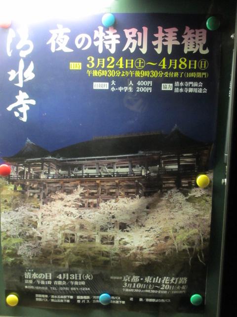 清水寺 夜の特別拝観のポスター