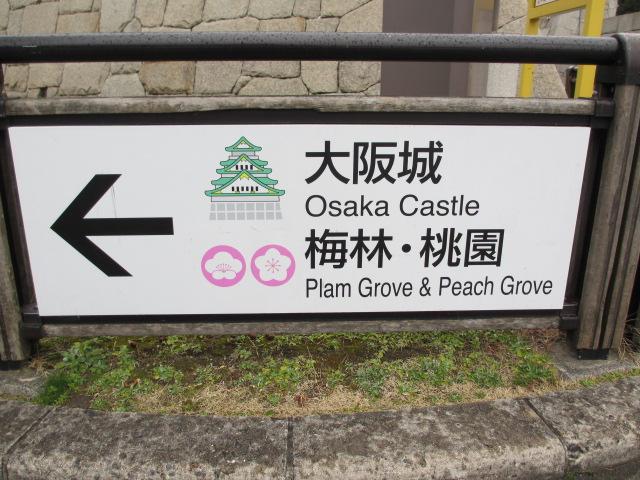 大阪城ホール前看板