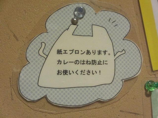 玉家 貼り紙(紙エプロン)