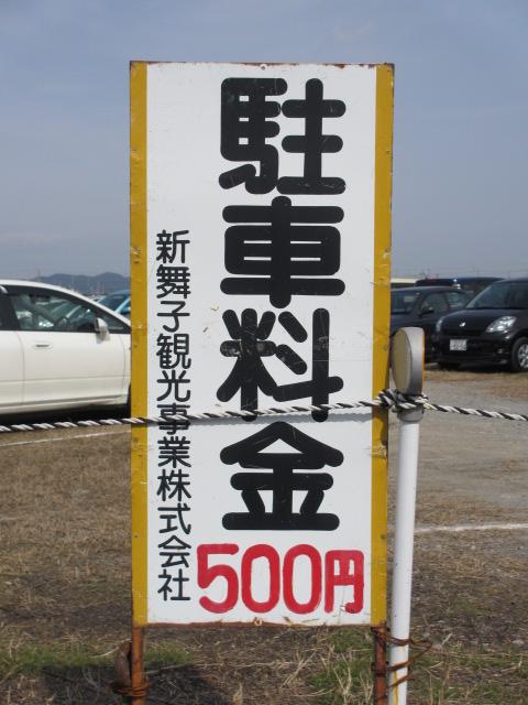 綾部山梅林 駐車料金