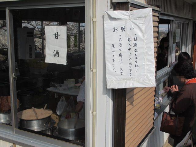 綾部山梅林 甘酒コーナー