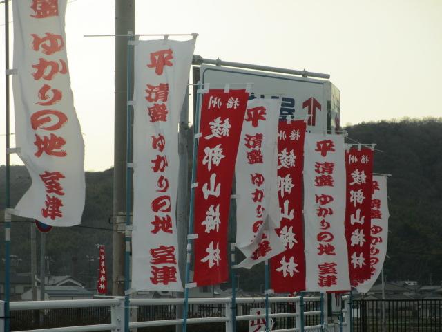 綾部山梅林 旗