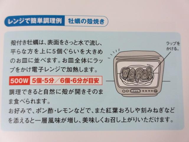 吉田水産 説明書