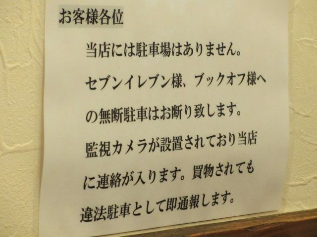 きんせい 総本家 高槻栄町 駐車場の注意点
