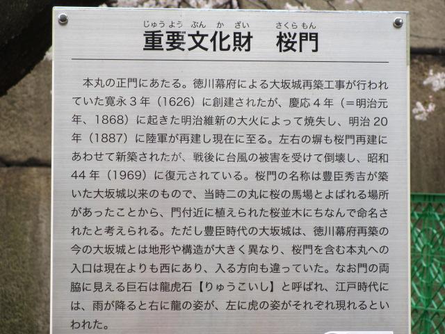 大阪城公園 桜門2