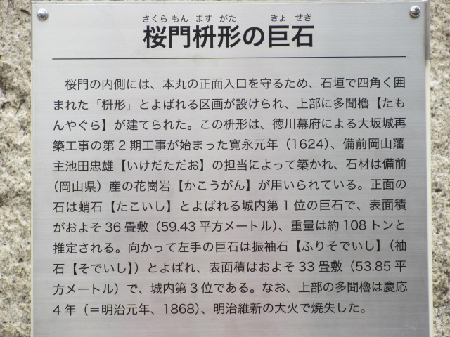 桜門桝形の巨石2