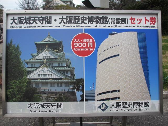 旧大阪市立博物館前の看板