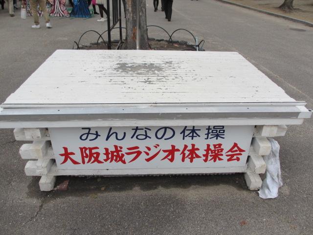 大阪城ラジオ体操会2