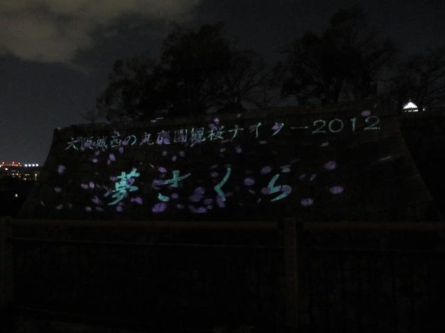 大阪城公園 内濠壁面にムービー